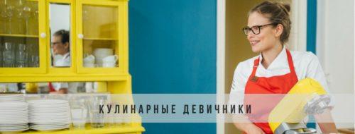 Кулинарные девичники в санкт-петербурге
