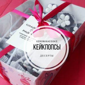 Кейкпопсы в Петербурге