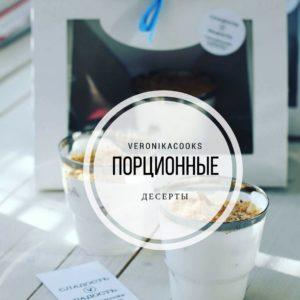 Порционные десерты на заказ в Петербурге