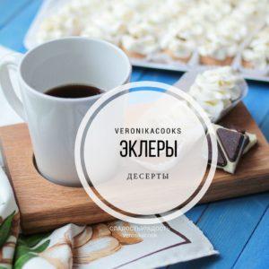 Эклеры на заказ в Петербурге