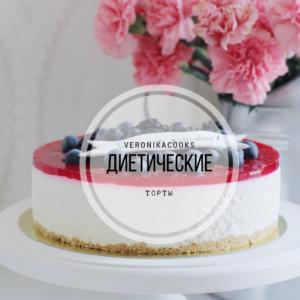диетические торты в петербурге