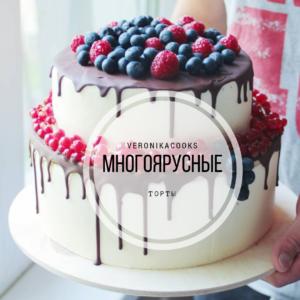 многоярусные торты в петербурге