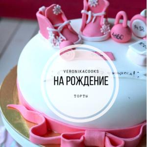 торт на рождение в петербурге
