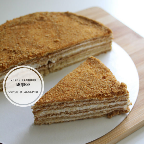 медовый торт в разрезе