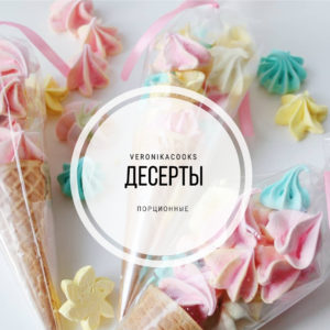 порционные десерты